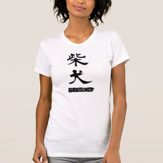 I'm a Shiba Inu (柴犬) - Black Text | Women's Shirt