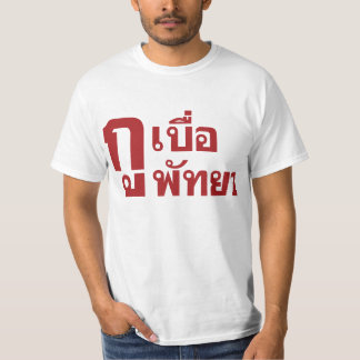 I'm bored of Pattaya T Shirt