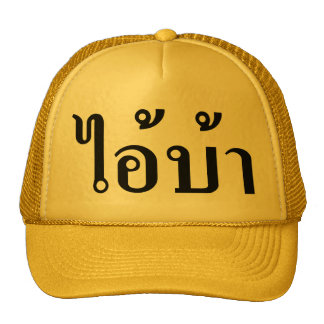 I'M CRAZY! ☆ AI! BA Written in Thai Script ☆ Trucker Hat