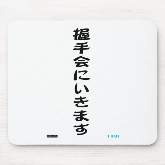 I'm going to handshake meeting. mouse pad