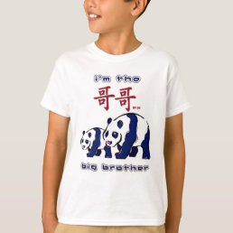 I'm the big brother - Chinese T-Shirt