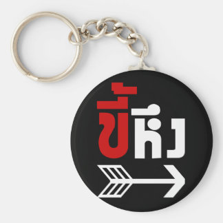 I'm with Jealous ☆ Kee Heung in Thai Language ☆ Keychain