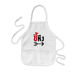 I'm with Jealous ☆ Kee Heung in Thai Language ☆ Kids' Apron
