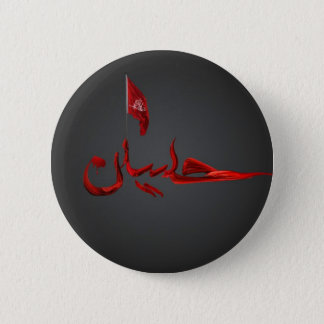 Imam Hussain badge Button