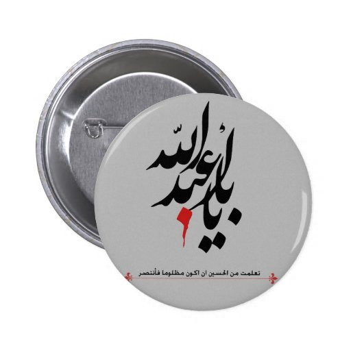 Imam hussain pin