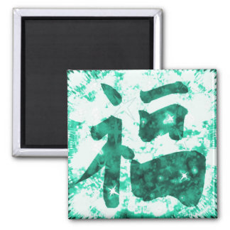 Imán brillante del kanji chino de la buena suerte