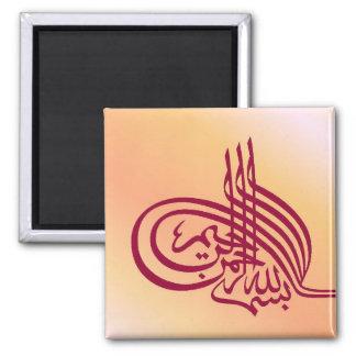 Imán del refrigerador de la caligrafía de Bismilla