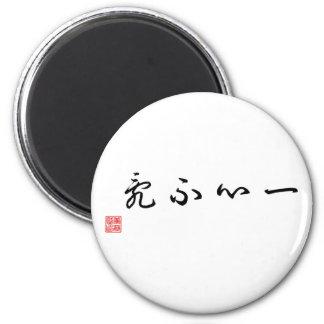 Imán tradicional chino/japonés de la caligrafía