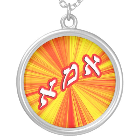 Imma In Hebrew Block Letters - 3D Effect Silver Plated Necklace