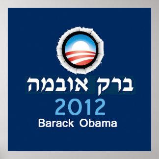 Impresión 2012 del POSTER del hebreo de Obama