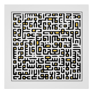 Impresión de Kursi del Al de Ayet - azafrán Poster