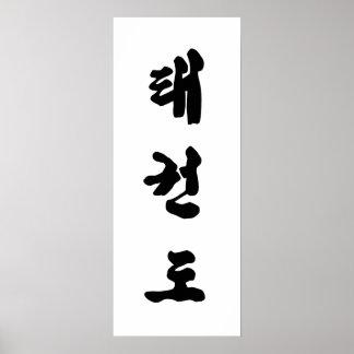Impresión de la lona del Taekwondo Póster