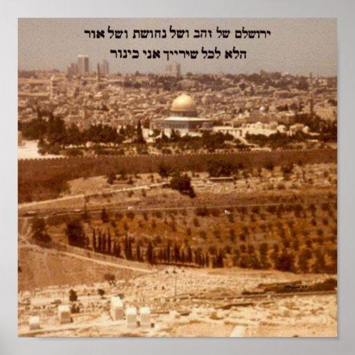 Impresión de Yerushalayim Shel Zahav Posters