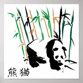 Impresión del oso de panda del arte del cepillo de impresiones