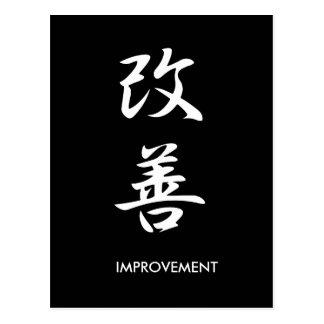 Improvement - Kaizen Postcard