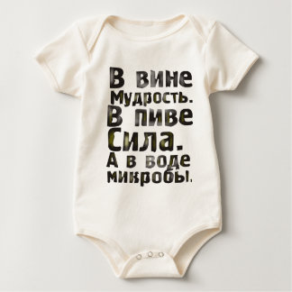 In fault wisdom. In beer force. And in water micro Baby Bodysuit
