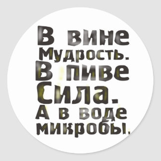 In fault wisdom. In beer force. And in water micro Classic Round Sticker