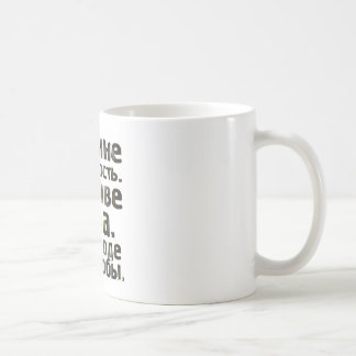In fault wisdom. In beer force. And in water micro Coffee Mug
