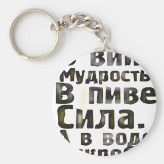 In fault wisdom. In beer force. And in water micro Basic Round Button Keychain