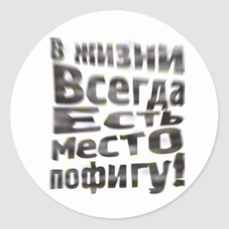 In life always there is a place pofigu round stickers