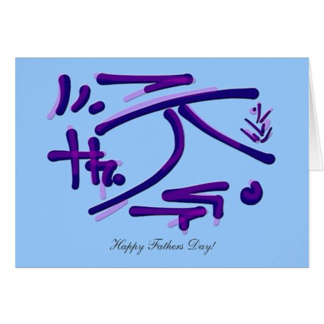 In Silence, Strength - Happy Fathers Day Card