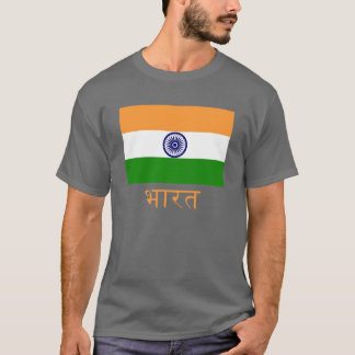 India Flag with Name in Hindi T-Shirt