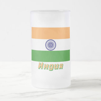 India Flag with name in Russian Frosted Glass Beer Mug