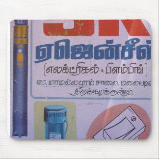 India-Hardware Mouse Pad