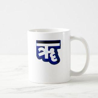Indian lang word hindi coffee mug