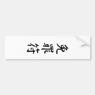 Indulgence - Menzaifu Bumper Stickers