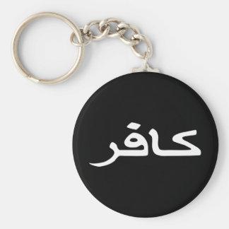infidel arabic script basic round button keychain