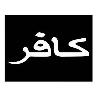 infidel arabic script postcard
