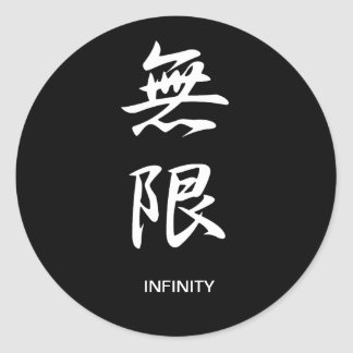 Infinity - Mugen Stickers