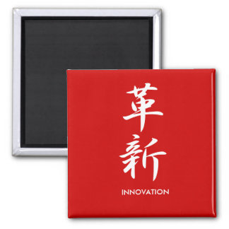 Innovation - Kakushin 2 Inch Square Magnet