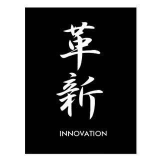 Innovation - Kakushin Postcard