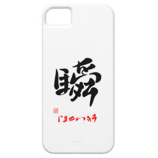 Instant now it goes, the ro iPhone SE/5/5s case