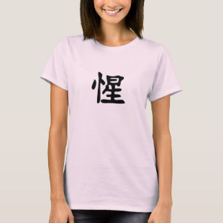Intelligent - Japanese Kanji T-Shirt