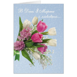 International Women's Day, spring flowers, Russian Card