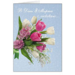 International Women's Day, spring flowers, Russian Greeting Card