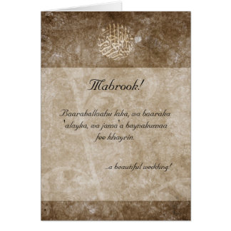 Invitación de boda islámica de la enhorabuena del tarjetón