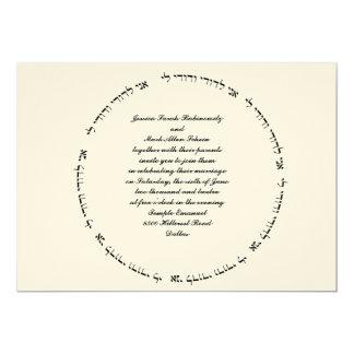Invitación hebrea del boda judío - Ani L'Dodi 1