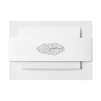 Invitation Belly Band: 99 Names of Allah (Arabic) Invitation Belly Band