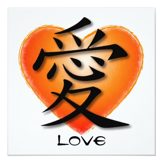 Invitation Chinese Symbol For Love On Sunset Heart Zazzle