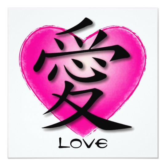 Invitations Chinese Symbol For Love On Pink Heart