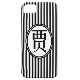 Iphone 5 Case - Chinese Surname Jia