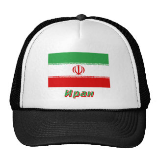 Iran Flag with name in Russian Mesh Hat