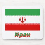 Iran Flag with name in Russian Mousepad