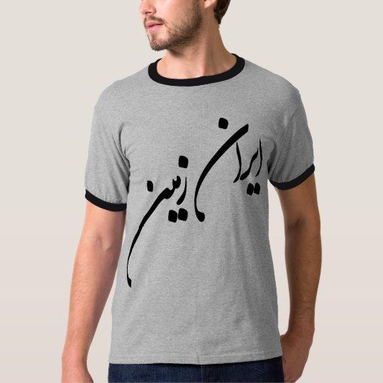 IRAN ZAMIN & Farvahar T-Shirt