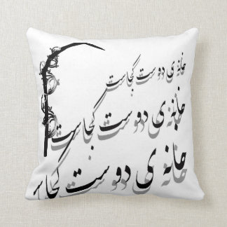 Iranian Calligraphy Design Pillow