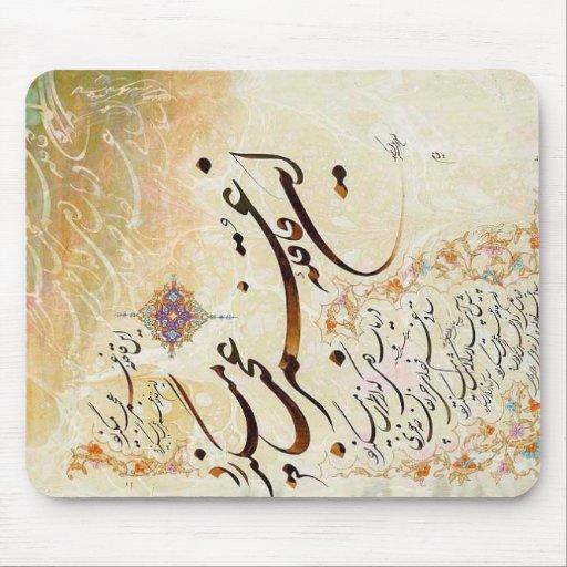 Iranian Calligraphy Mouse Pad Zazzle